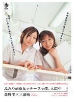 Sex Addict Girl Enters Hospital With Me and Nurse - Rei Morino x Moe Miura Download