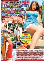 "Go For Korean Beauties Who Dream of a Debut in Japan! Power Harassment Getters Return in Korea Number 2 - First They talk Her Into It, Then They Use ""The Power of Money""...!!!! Download"