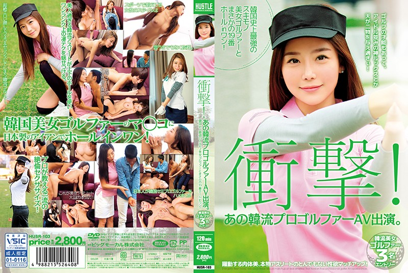 HUSR-103 Shocking! That Famous Korean Golfer Is Making Her AV Debut! The Strongest Korean Slut Golfer Is Making Her 19th Hole In One!
