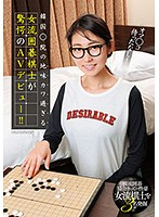 It's Now Or Never For Pussy! A Korean Plain Jane Shogi Player Makes Her Spectacular AV Debut!! Download