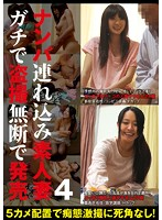 Picking Up An Amateur Wife, Taking Her To A Hotel, Secretly Filming It, And Selling It Without Permission 4 下載