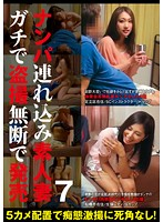Picking Up An Amateur Wife, Taking Her To A Hotel, Secretly Filming It, And Selling It Without Permission 7 Download