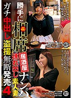(57itsr00044)[ITSR-044] We Barged In To A Sit-Together Izakaya Bar To Go Picking Up Girls We Took Home An Amateur Housewife For Hardcore Creampie Peeping And Filming, And We Sold The Footage Without Permission 4 Download
