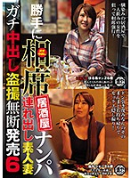 We Barged In To A Sit-Together Izakaya Bar To Go Picking Up Girls We Took Home An Amateur Housewife For Hardcore Creampie Peeping And Filming, And We Sold The Footage Without Permission 6 Download