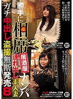 We Barged In To A Sit-Together Izakaya Bar To Go Picking Up Girls We Took Home An Amateur Housewife For Hardcore Creampie Peeping And Filming, And We Sold The Footage Without Permission 8 Download