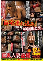 """""""Taking Them Home"""" A Divine Collection Peeping On A Big Tits Married Woman 12 Ladies/4 Hours vol. 2 Download"""