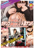 Hard Core Ejaculation! Picking Up Wives ~Shibuya & Daikanyama Area Super Slutty Wives~ Download