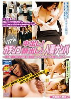 Hard Core Ejaculation! Picking Up Wives ~Hot Ass + Hot Legs Unfulfilled Wives! Lift Up Their Tight Skirts...~ 下載