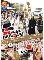Country-wide Trip (Maji) 100 Picking Up Girls Amateur Wives Fuck! Little Sex Trip In Kyoto... Fucking With Some Apprentice Geisha After A Typical Kyoto Style Lunch Compilation Download