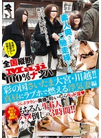 Country-wide Trip (Maji) 100 Picking Up Girls Amateur Wives Fuck Colorful Country Saitama Omiya Kawagoe! Mid-day HOT Love Hotel Sex Unfaithful Wife Edition Download