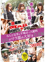 Country-wide Trip (Maji) 100 Picking Up Girls Amateur Wives Fuck: Surprisingly Amazing Young Housewife from Nara Screaming Sex! Edition Download