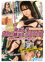Hard Core Ejaculation! All Over Her Face! Older Women Pickup ~Kichijoji Super Slutty Older Women~ Download