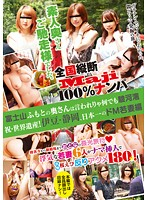 Country-wide Trip (Maji) 100 Picking Up Girls Amateur Wives Fuck! The Most Masochist Women In Japan Live At The Foot Of Mount Fuji! Compilation Download