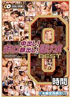 Fierce Creampies! Showing Faces! The Best Of Picking Up Mature Women 8 Hours 下載