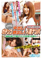 Serious Creampies! Cum Facials! Picking Up Married Women - Exposed Sluts Scream When They Cum! In Naka-Meguro And Tokyo Liberal Arts College - (57jksr00159)