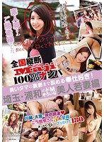 Country-Wide 100% Serious Seduction - We'll Take Your Wives, Thanks. She Loves To Lick The Rank Underside Of Your Balls! Gorgeous, Totally Submissive Young Wives Of Saitama And Urawa Edition (57jksr00202)