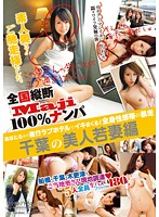 Ma'am, You're Getting Too Hot... Country-wide Trip (Maji) 100 Picking Up Girls Amateur Wives Fuck We Go Straight From The Umihotaru Highway To The Love Hotel For Frenzy Cumtastic Fucking! Full Body Erogenous Zone Out Of Control Beautiful Chiba Young Wives Edition 下載