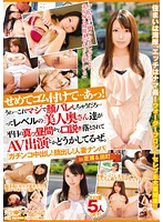 """At Least Put On A Condom... Ah! Oh... They Can See My Face... These Beautiful Housewives Have Got Serious Problems, They Let Us Pick Up On Them In The Middle Of The Day And Agree To Perform In An AV """"Real Creampie Sex! Faces Revealed! Picking Up Girls: A Married Woman"""" In Shibaura And Tamachi Download"""