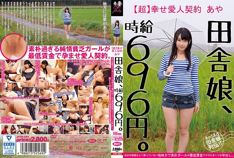 JKSR-264 This Country Girl Is Working For 696 Yen An Hour An [Ultra] Happy Lover's Contract Aya This Plain Jane But Cute And Innocent Girl Who Doesn't Understand Her True Value Is Getting Creampie Fucked At The Lowest Rate