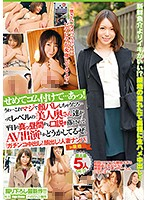 (57jksr00272)[JKSR-272] At Least Wear A Rubber... Ah! Oh No... Everyone Will See My Face... There Must Be Something Wrong With These Beautiful Housewives If They're Gonna Let Us Seduce Them To Appear In An AV