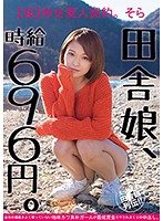 (57jksr00274)[JKSR-274] A Country Girl, Hourly Wage, 696 Yen An [Ultra] Happy Lovers Contract Sora This Plain Jane Cute And Innocent Girl Doesn't Know Her True Value, So She Gets Creampie Fucked At A Steep Discount Download