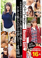 (57jksr00275)[JKSR-275] Country Amateur Girls So Beautiful You Just Have To Sigh, And Now They're Bashfully Letting Us Creampie Them... 4 Hours vol. 2 Download