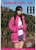 This Country Girl Makes 696 Yen Per Hour An [Ultra] Happy Lover's Contract Noa This Plain Jane And Innocent Girl Doesn't Know Her Own Value Because She's Getting Creampie Fucked At Discount Rates 下載