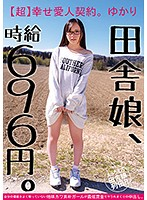 (57jksr00284)[JKSR-284] A Country Girl, Working For 696 Yen Per Hour [Ultra] Happy Lover's Contract Yukari A Plain Jane And Cute Girl Who Doesn't Know Her True Value Is Letting Us Creampie Fuck Her At The Lowest Price Possible Download