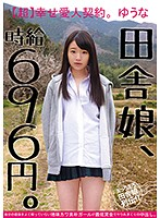 (57jksr00289)[JKSR-289] A Country Girl, Working For 696 Yen Per Hour An Ultra Happy Lover's Contract Yuna A Plain Jane Cute And Naive Girl Who Doesn't Know Her True Worth Is Getting Creampie Fucked At Discount Rates Download