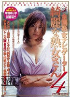 Country-wide MILF Navigator Detecting All The Cute Mature Woman 4 下載