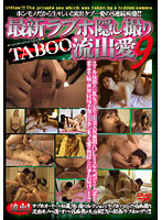 Latest Love Hotel Secret Pictures TABOO (Tabu) leaked sex pictures 9 下載