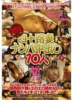 Straight Outta Kansai Forty Something Housewives Picking Up Girls For Creampies 10 Ladies