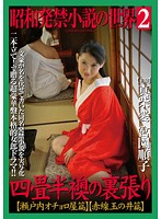 The World Of Banned Showa Novels 2 - Behind Closed Doors In A Tiny Traditional Room - Seto Sea/Tamanoi Edition Download