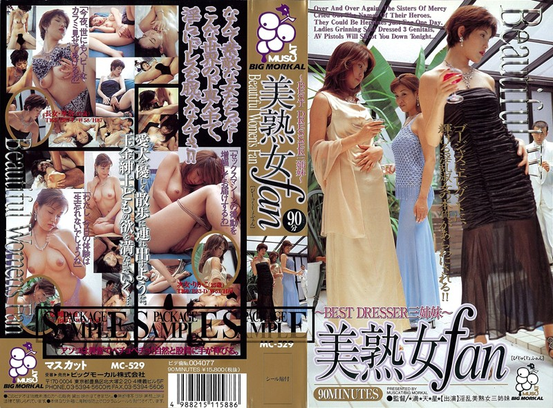 MC-529 For Fans of Hot Mature Women - The 3 Best Dressed Sisters