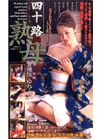 Hot Mama In Her 40's: Hairpin Swaying In Immoral Satisfaction 下載