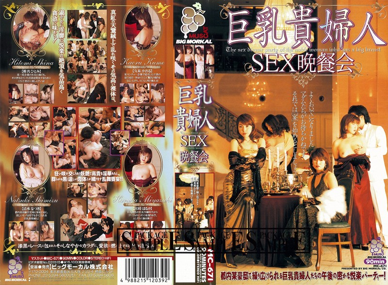 (57mc00671)[MC-671] The Big-Bosomed Lady's Banquet Of Sex Download
