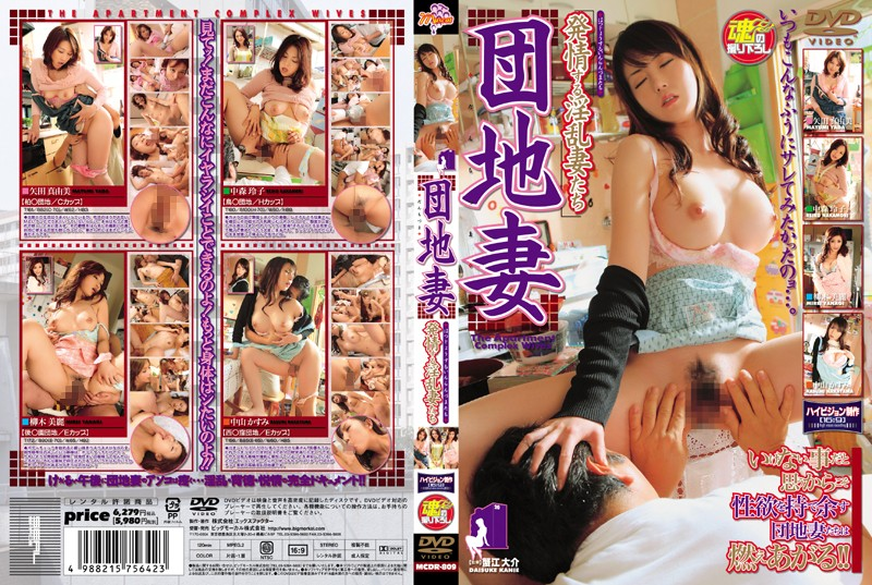 MCDR-809 Apartment Wife Horny Wild Wives