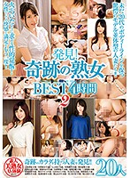 (57mcsr00255)[MCSR-255] Discovery! Miraculous MILFs BEST Collection 4 Hours 2 Download