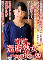 (57mcsr00258)[MCSR-258] Bonus With Streaming Editions The Miraculous Sixty Something Cougars Sae Akutsu, Age 62 Download