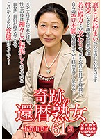 *Bonus For Streaming Editions* Miraculous Sixty Something Cougars Yumiko Ariga 61 Years Old Download