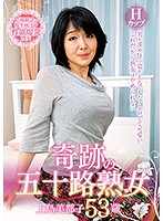 *Bonus With Streaming Editions Only* A Miraculous Fifty-Something Mature Woman H Cup Titties Mitsuko Ueshima, 53 Years Old Download
