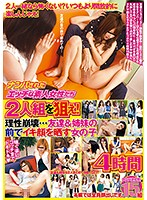 (57sgsr00187)[SGSR-187] Amateur Girls Get Fucked After Being Seduced We're Going After These 2 Girls! Their Minds Are Being Blown... Girls Who Show Their Cumming Faces In Front Of Their Friends And Sisters 4 Hours Download