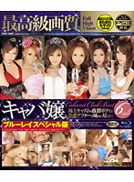 Hostess Pool Lesbian Special Edition Download