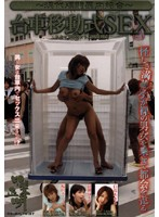 Lust in a Litter for Modern Times: Sex Around Town in a Semi-Transparent Cab Download