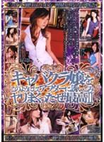 Seduce a Beautiful Hostess at the Hostess Bar and Fuck Her! 2 Download