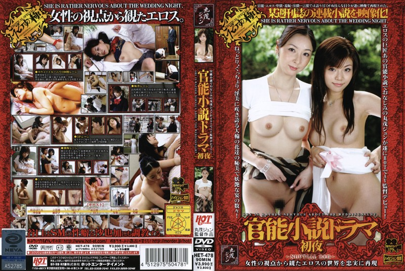 HET-478 Sensual Novel Drama - The First Night - Young Wife, Threesome / Foursome, School Uniform, Hotaru Akane (Anna Akitsuki), Hitomi, Bondage
