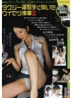 Filthy Love Affair Heard From A Taxi Driver 2 Download