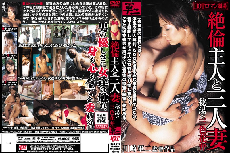 HGJ-016 Married Three Petals And Three Colors Of Secret Hot Spring Unequaled Master