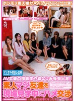 Amateur Friends of AV Actresses Get Put On The Spot For Sexual Negotiations 下載