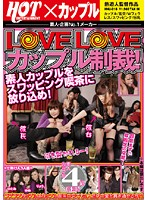 """LoveLove Couples Project! Amateurs At A """"Swapping"""" Cafe! Download"""